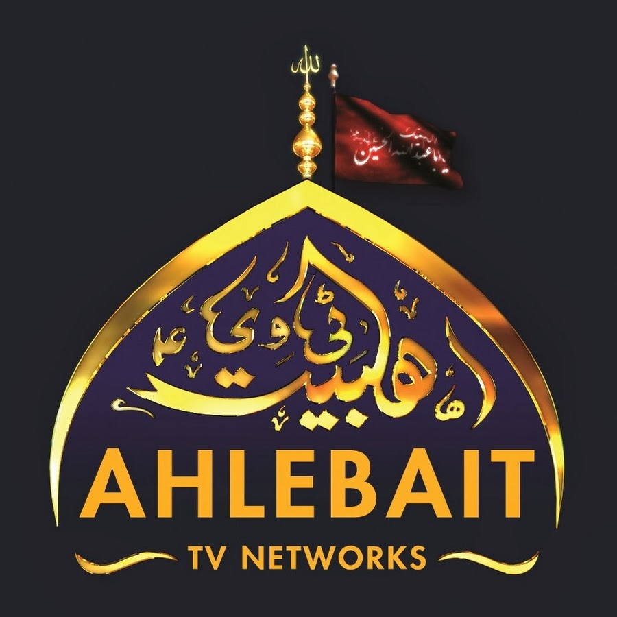Ahlebait TV en direct